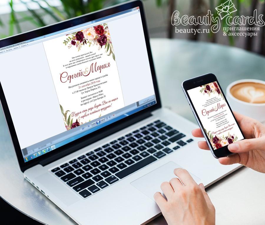 Электронное приглашение «Марсала»