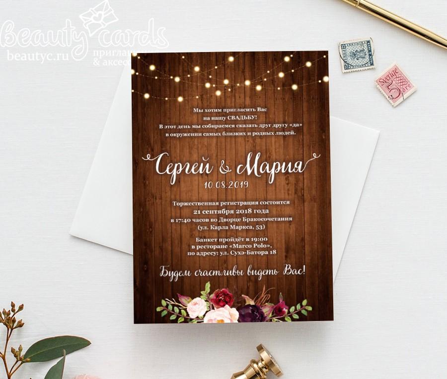 Электронное приглашение в стиле Рустик