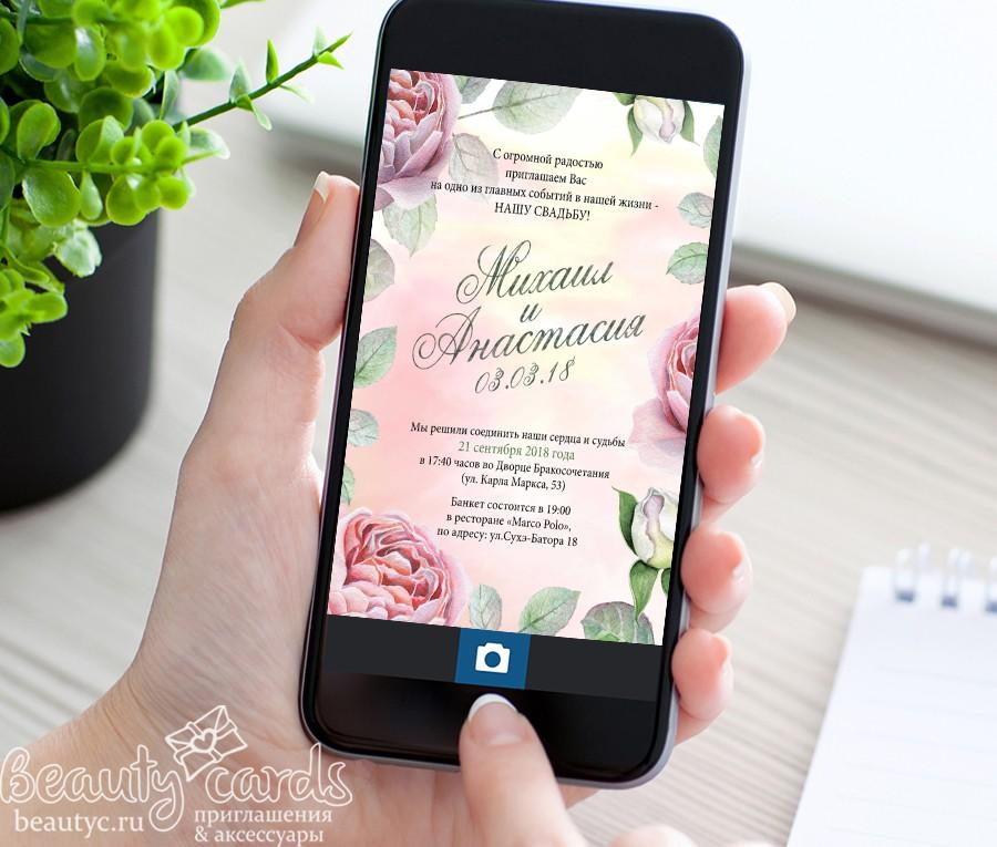 """Электронное приглашение """"Розовые бутоны"""""""