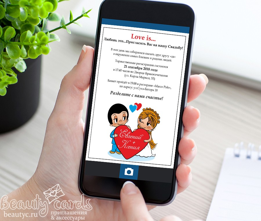 "Электронное приглашение ""Love is"""