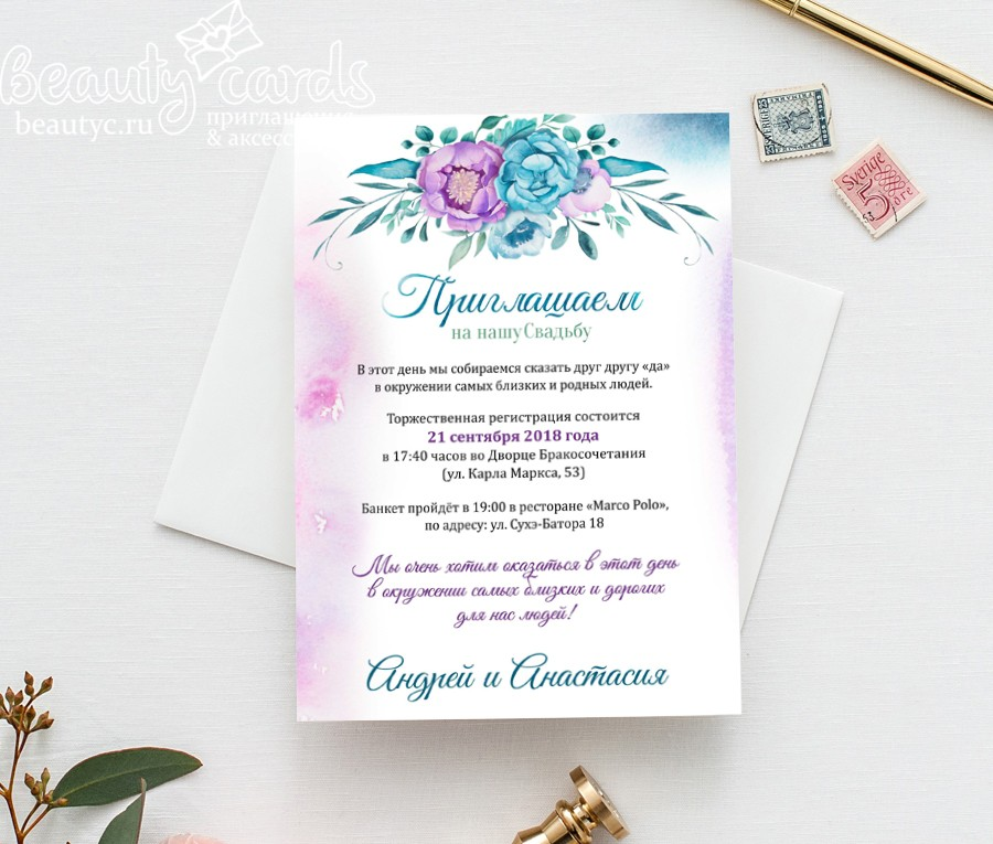 """Электронное приглашение """"Небесная акварель"""""""