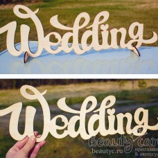 """Слово из фанеры """"Wedding"""""""