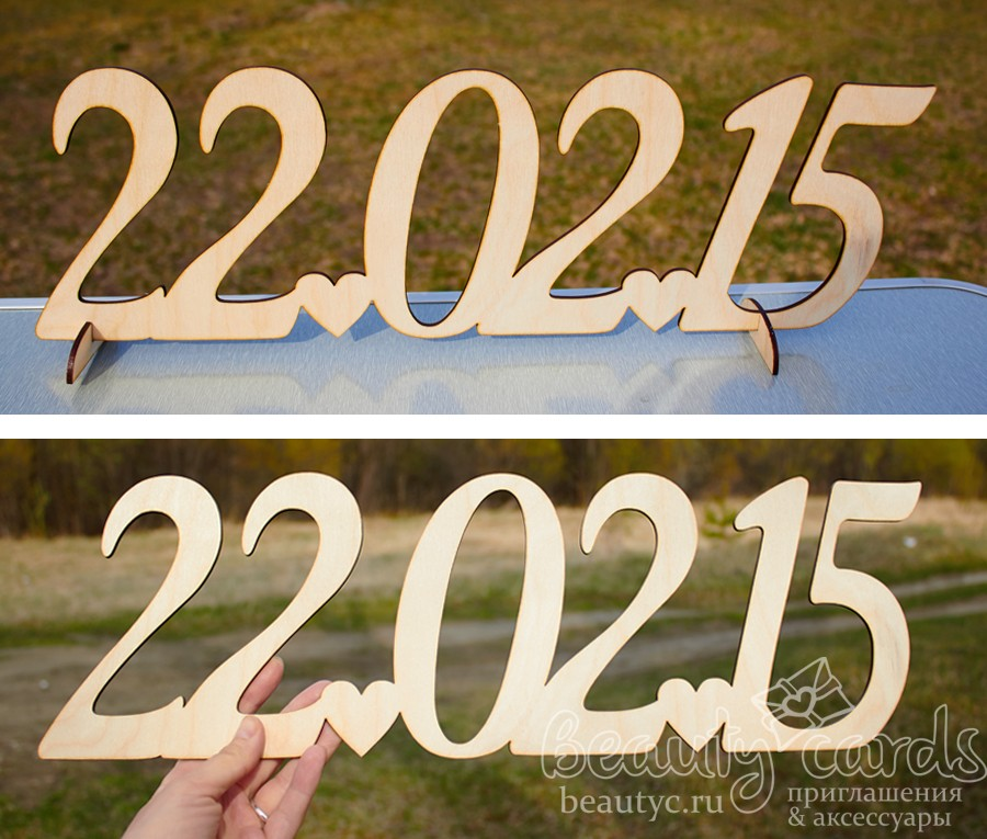Дата свадьбы из фанеры