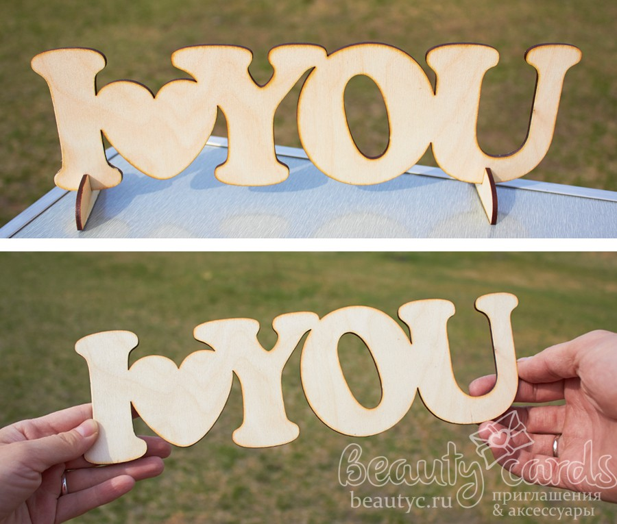 "Слово из фанеры ""I love you"""