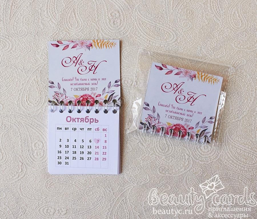 """Подарочный календарь магнит """"Акварельные цветы"""""""