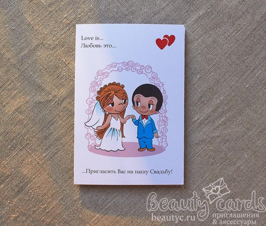 """Готовые приглашения с персонажами """"Love is"""""""
