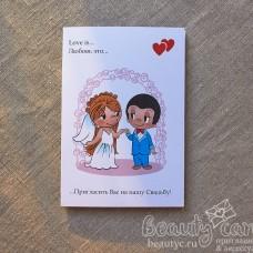 """Приглашение в наличии """"Love is"""""""