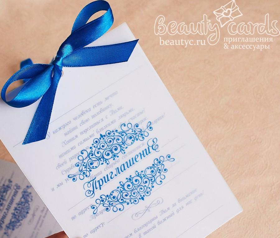 Готовое приглашение с калькой Элеганс в синем цвете