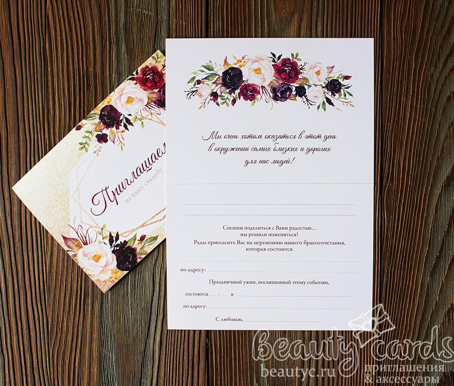 """Готовое приглашение в бордовом цвете """"Марсала"""""""