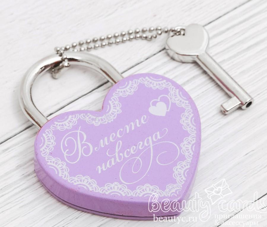 """Замочек фиолетовый с ключом """"Вместе навсегда"""""""