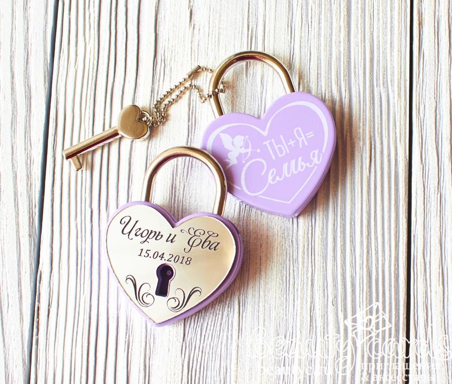 """Замочек фиолетовый с ключом """"Ты + Я = Семья"""""""