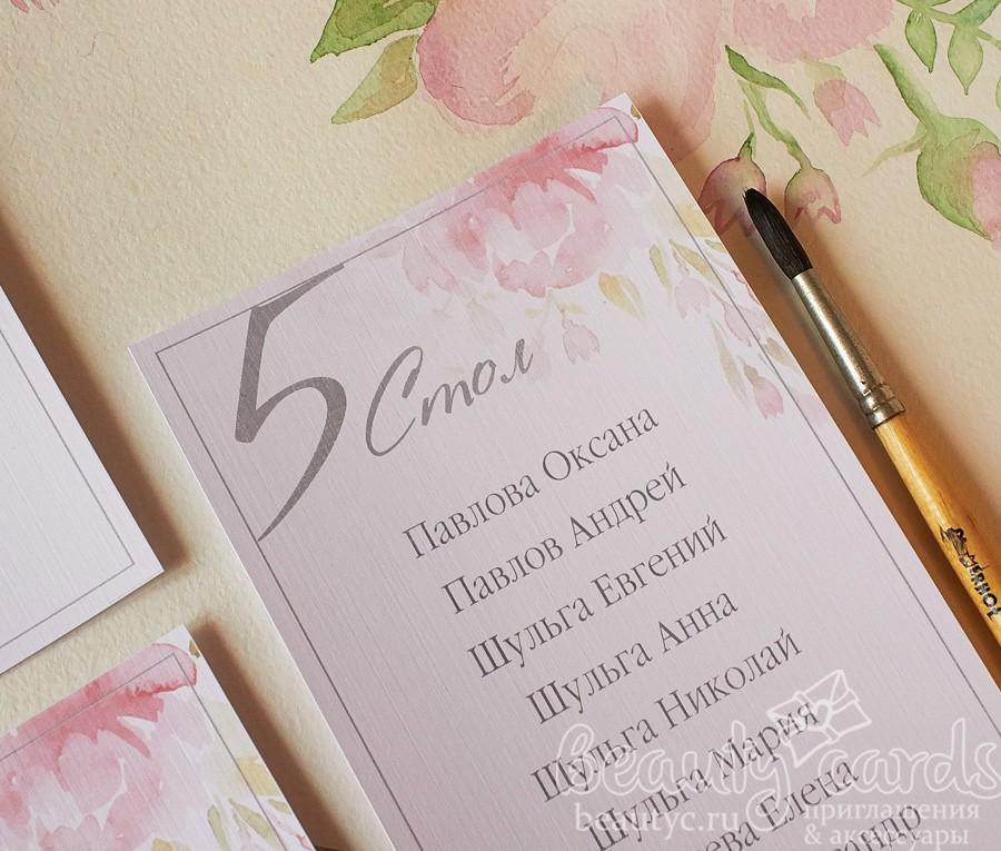 """План рассадки в виде карточек """"Нежная акварель"""""""