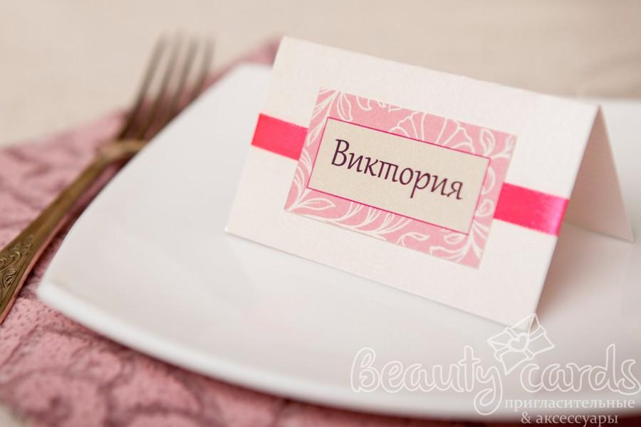 """Рассадочная карточка для гостей """"Малина"""""""