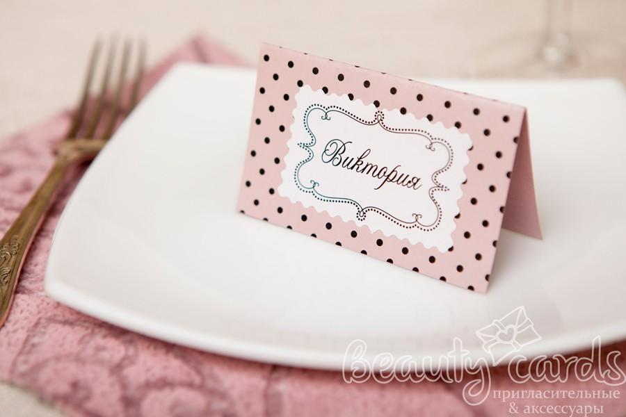 """Рассадочная карточка для гостей """"Канди"""""""