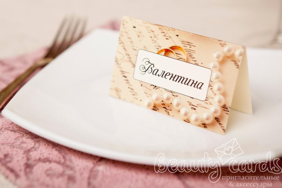 """Рассадочная карточка для гостей """"Письмо любви"""""""