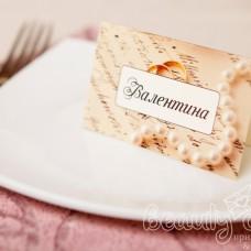 """Рассадочная карточка """"Письмо любви"""""""