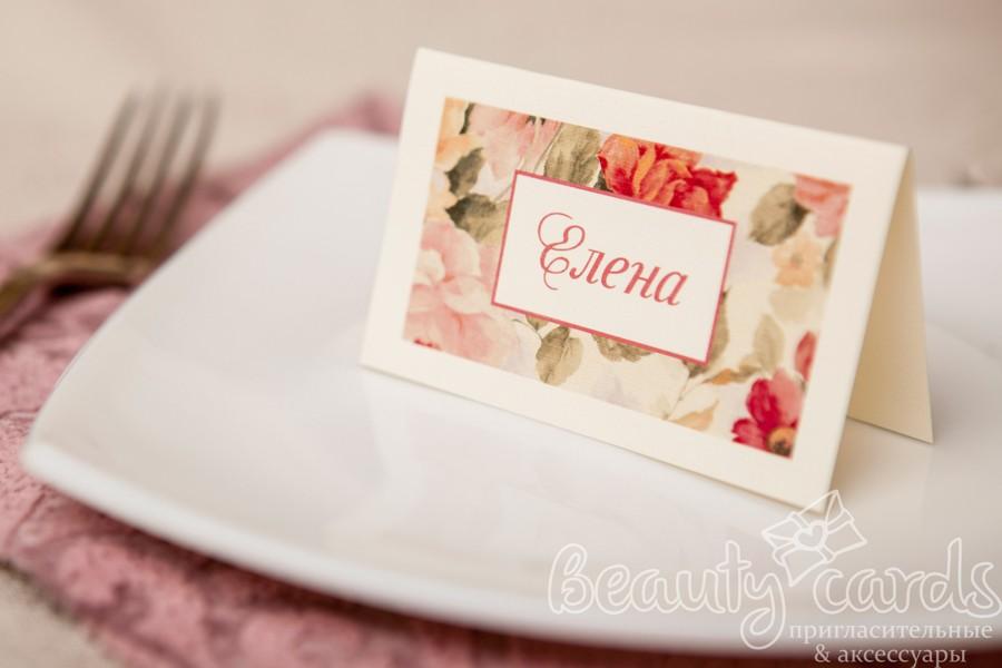 """Рассадочная карточка для гостей """"Винтажные цветы"""""""