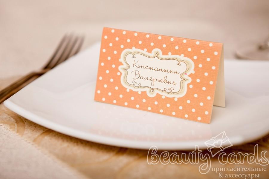 """Рассадочная карточка для гостей """"Кантри"""""""