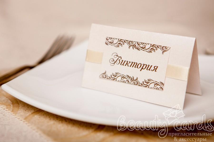 """Рассадочная карточка для гостей """"Классик"""""""