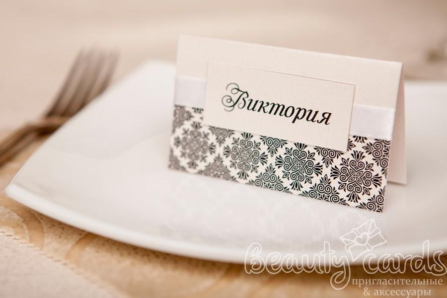 """Рассадочная карточка для гостей """"Элегия"""""""