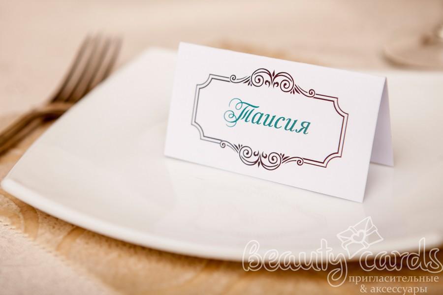 """Рассадочная карточка для гостей """"Идеальная пара"""""""