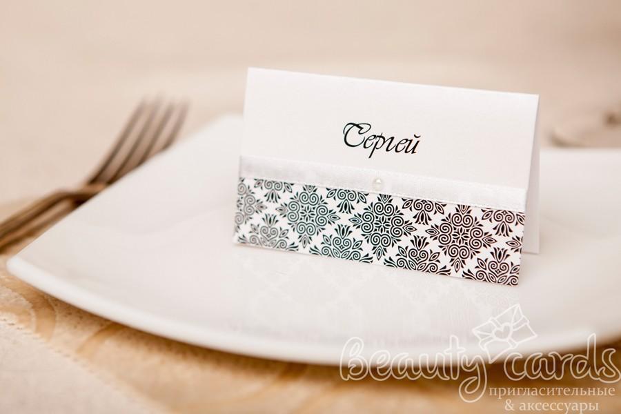 """Рассадочная карточка для гостей """"День и ночь"""""""