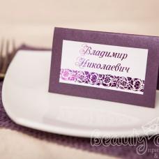 """Рассадочная карточка """"Виолетта"""""""