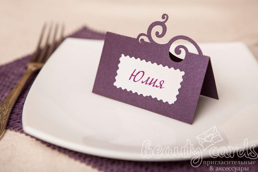 """Рассадочная карточка для гостей """"Сердце виолет"""""""
