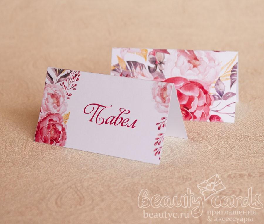 """Рассадочная карточка для гостей """"Акварельные цветы"""""""