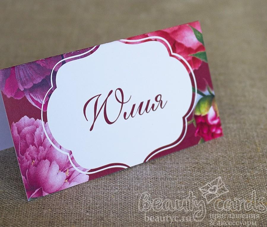 """Рассадочная карточка для гостей """"Пионы"""""""