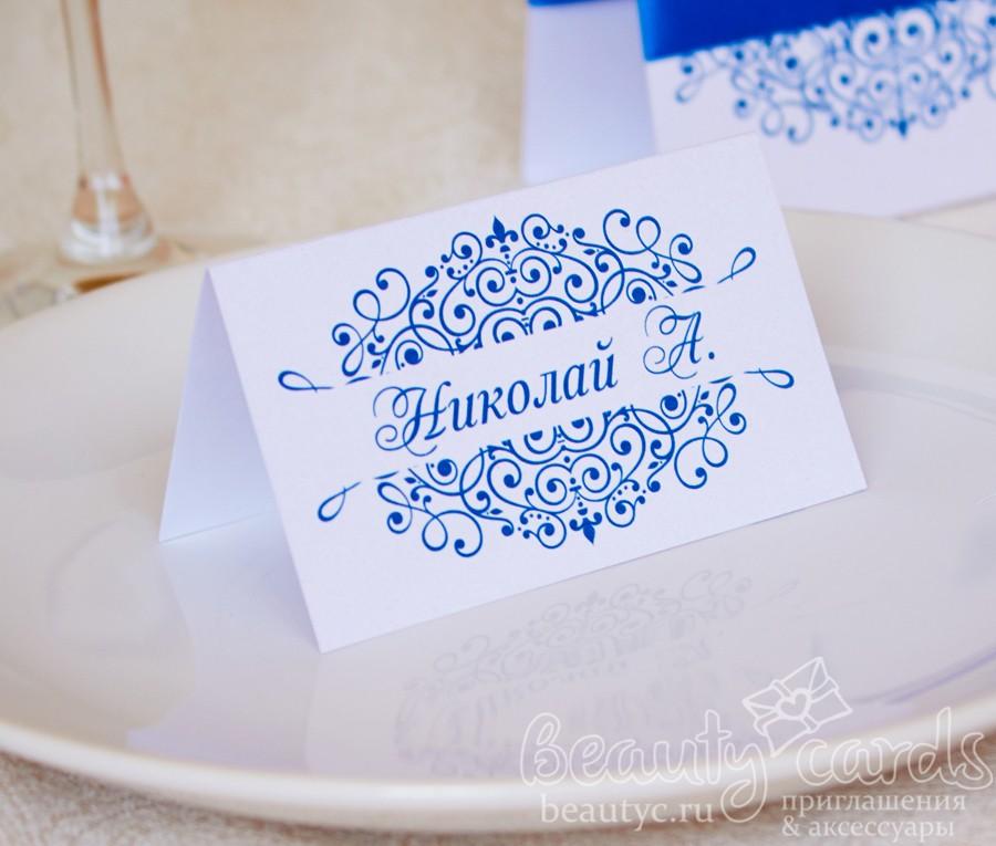 """Рассадочная карточка """"Элеганс"""" в синем цвете"""