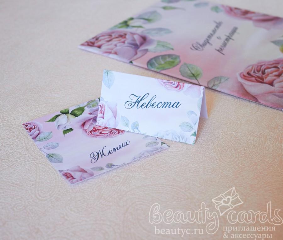 """Рассадочная карточка для гостей """"Розовые бутоны"""""""