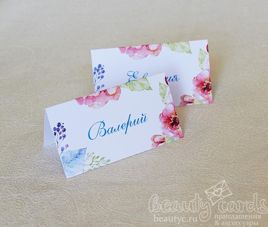 """Рассадочная карточка для гостей """"Аквамарин"""""""