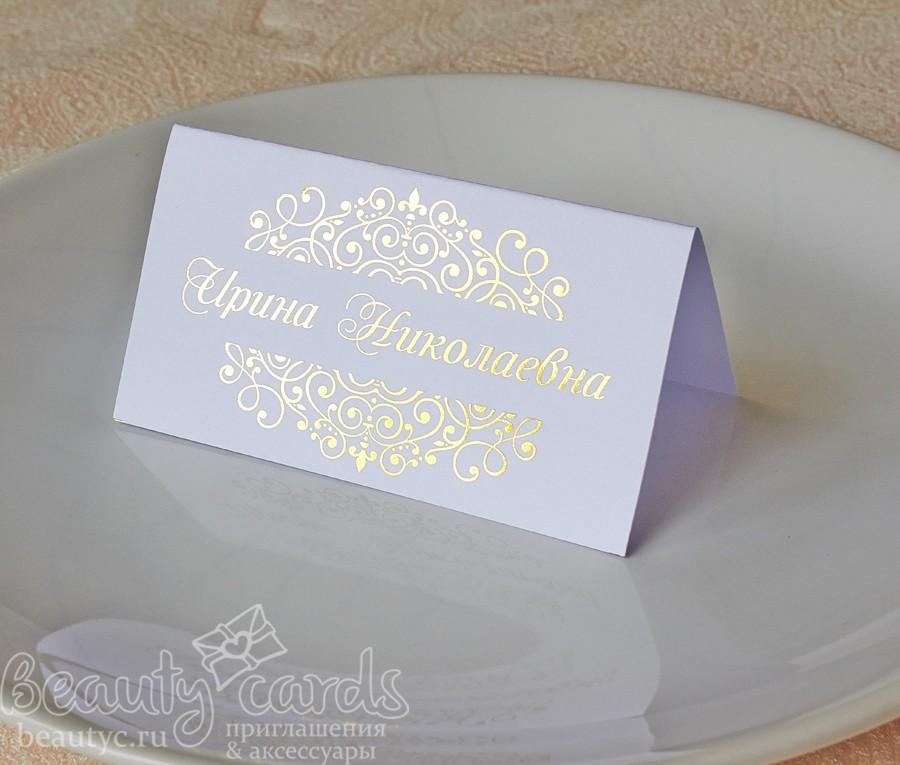 """Рассадочная карточка для гостей """"Золотой узор"""""""