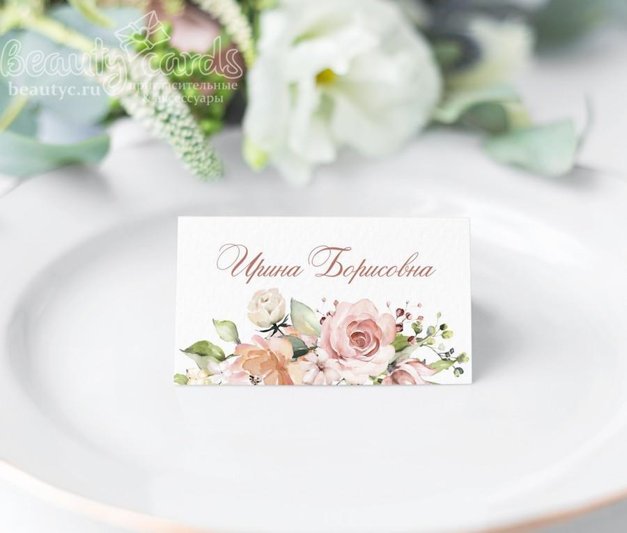 """Рассадочная карточка для гостей """"Дымчатая акварель"""""""