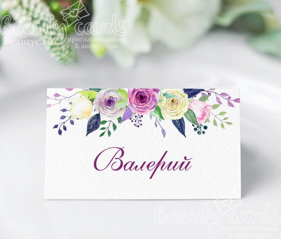 """Рассадочная карточка для гостей """"Фиолетовая акварель"""""""