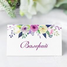 """Рассадочная карточка """"Фиолетовая акварель"""""""