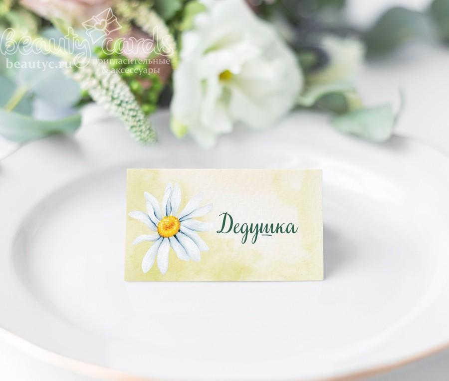 """Рассадочная карточка для гостей """"Ромашка"""""""