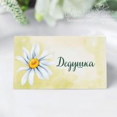 """Рассадочная карточка """"Ромашка"""""""