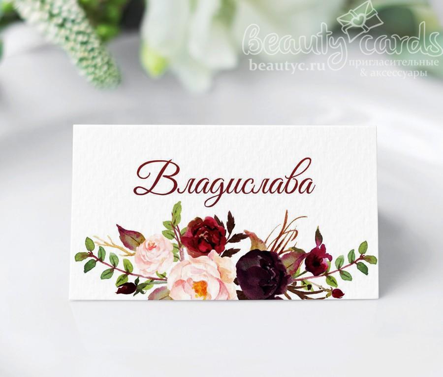 """Рассадочная карточка для гостей """"Марсала"""""""