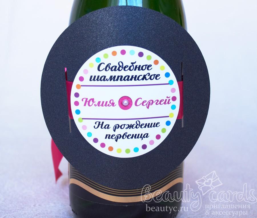 """Украшение на шампанское """"Стиляги"""""""