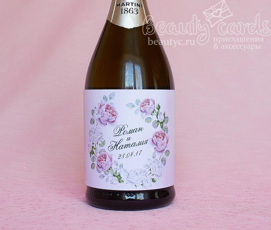"""Именное украшение на шампанское """"Розовые бутоны"""""""