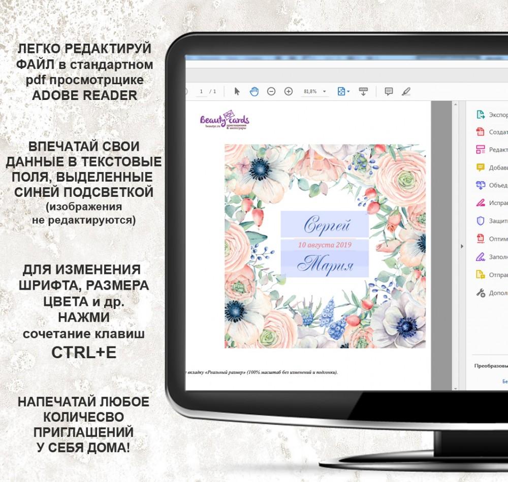 """Шаблон приглашения для самостоятельной печати """"Нежный букет"""""""