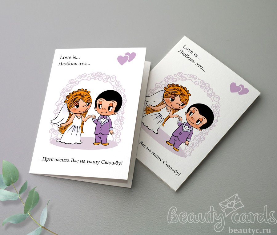 """Шаблон приглашения для самостоятельной печати """"Love is"""""""