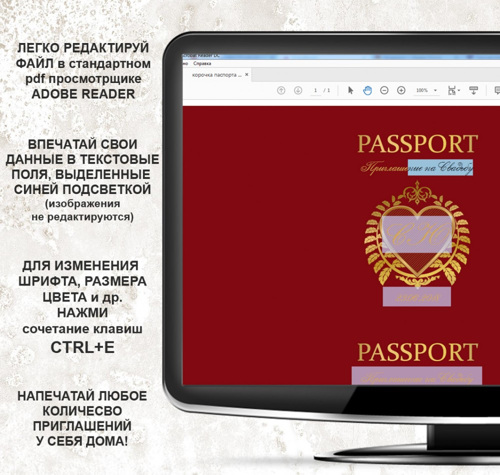 """Шаблон приглашения для самостоятельной печати """"Паспорт"""""""