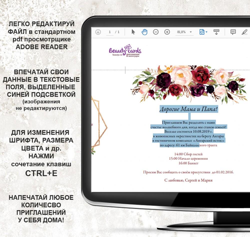 """Шаблон приглашения для самостоятельной печати """"Цветы Марсала"""""""