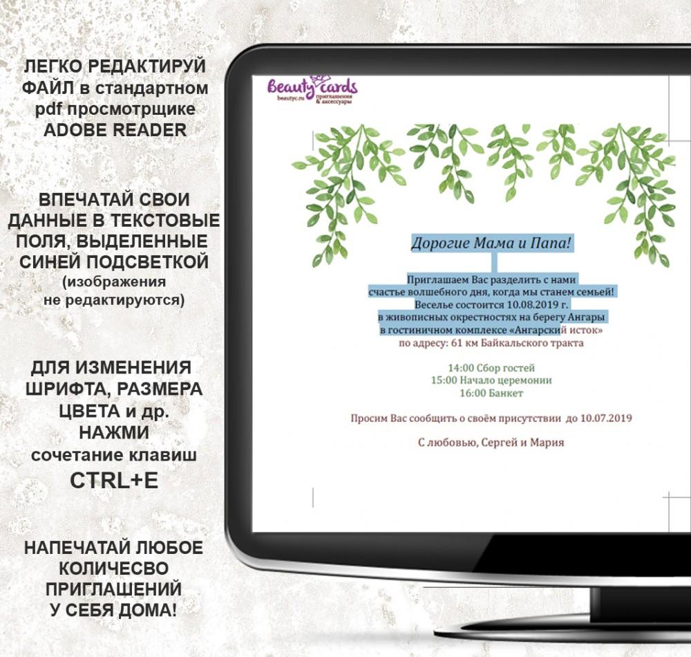 """Шаблон приглашения для самостоятельной печати """"Свежая зелень"""""""