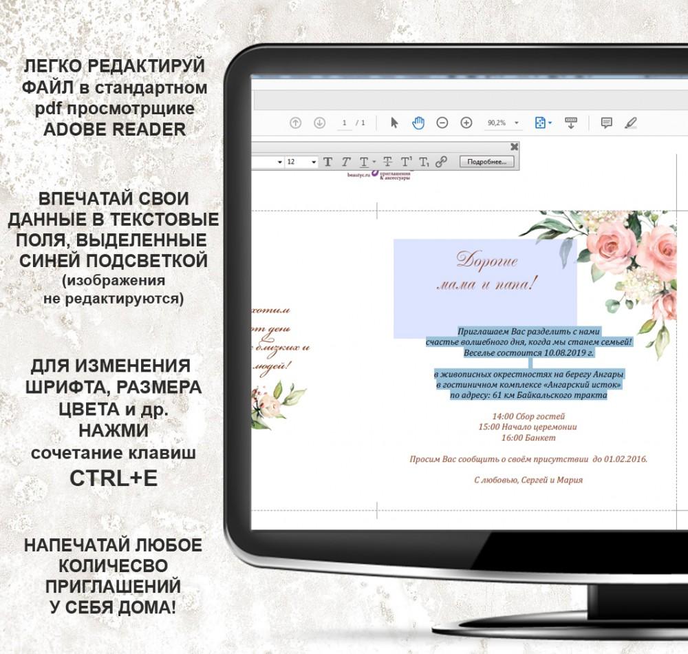 """Шаблон приглашения для самостоятельной печати """"Пастельные цветы"""""""