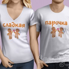 """Футболки """"Сладкая парочка"""""""